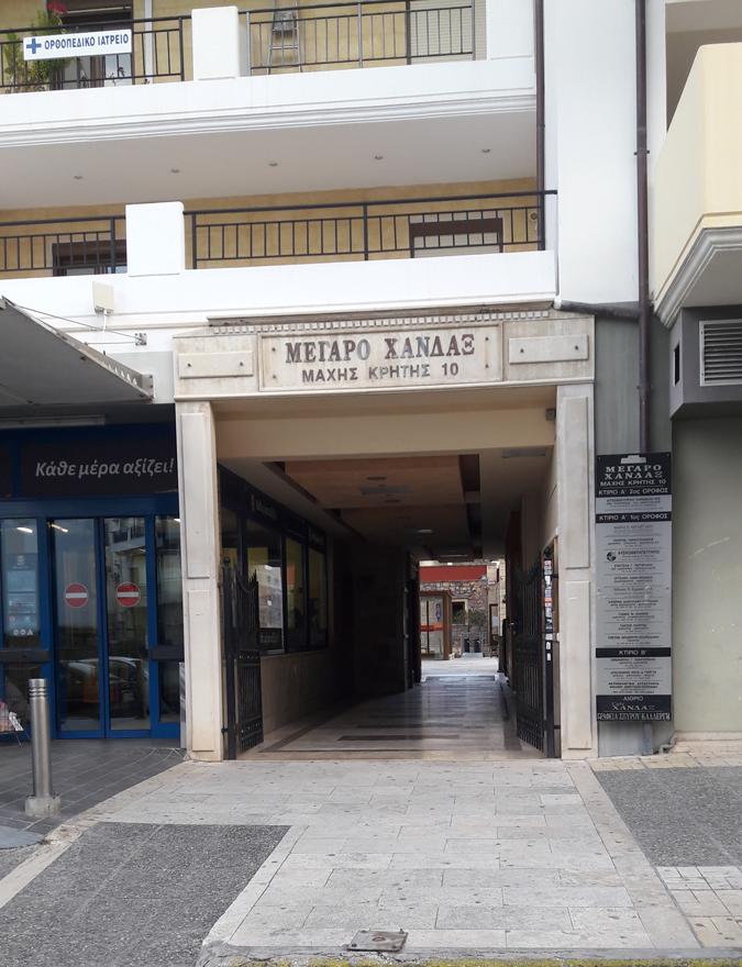 Μέγαρο Χάνδαξ:Σπινθουράκης Μιχάλης - Φυσικοθεραπευτήριο